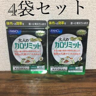 FANCL - ファンケル 大人のカロリミット14日分×4袋〔新品•未開封〕