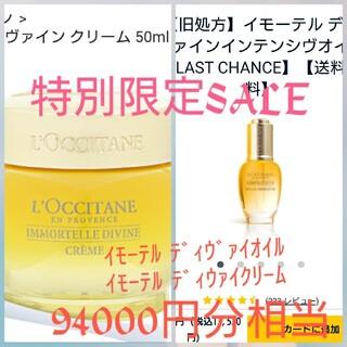 L'OCCITANE - ロクシタン  ディヴァイン  限定☆特別更におまけ付き