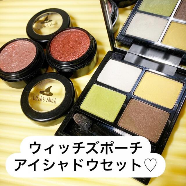【値下げしました!】ウィッチズポーチ アイシャドウ 3個セット コスメ/美容のベースメイク/化粧品(アイシャドウ)の商品写真