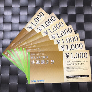 Prince - 西武ホールディングス株主優待券 株主さまご優待 共通割引券1000円×7枚