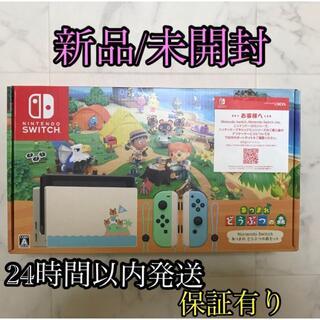 【新品未開封】Nintendo Switch 本体 あつまれ どうぶつの森セット