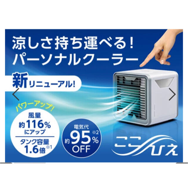 ここひえ(冷風扇)新品未開封! スマホ/家電/カメラの冷暖房/空調(扇風機)の商品写真