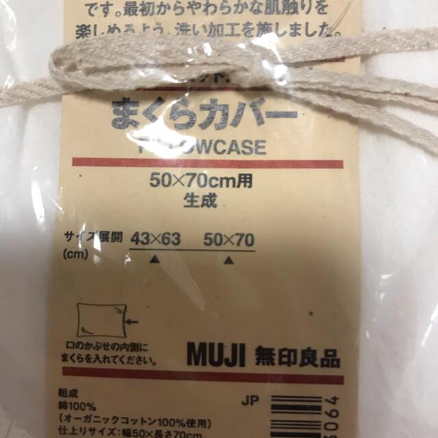 MUJI (無印良品)(ムジルシリョウヒン)の無印良品 枕カバー カバー 白 インテリア/住まい/日用品の寝具(シーツ/カバー)の商品写真