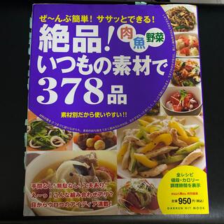 ガッケン(学研)の絶品!いつもの素材で378品 肉・魚・野菜(料理/グルメ)