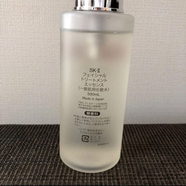 SK-II(エスケーツー)のSK-II■フェイシャル トリートメント エッセンス 330ml ポンプ式 コスメ/美容のスキンケア/基礎化粧品(化粧水/ローション)の商品写真
