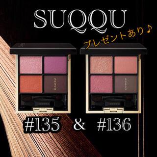 SUQQU - SUQQU デザイニングカラーアイズ  135 136 セット