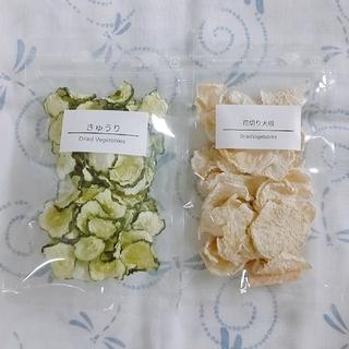 乾燥野菜 きゅうり ( 3こ ) と 花切りだいこん (2こ )(野菜)