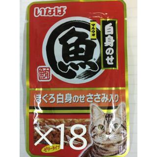 イナバペットフード(いなばペットフード)の大特価送料込! いなば マルウオ 40g×18袋 まぐろ白身のせ キャットフード(猫)