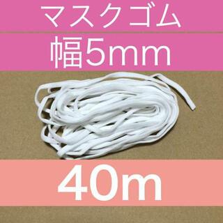 40m 5mm幅 白 ホワイト マスクゴム マスク専用紐 中空タイプ