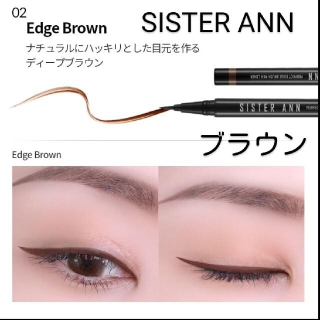 シスターアン リキッドブラシペンアイライナー 02 Edge Brown コスメ/美容のベースメイク/化粧品(アイライナー)の商品写真
