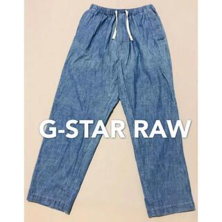 G-STAR RAW 柔らかいデニムパンツ 楽ちん