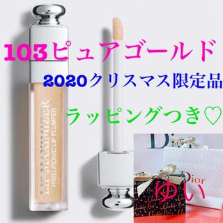 Dior - ディオールアディクトリップマキシマイザー103ピュアゴールド限定色限定品