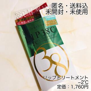 FLOWFUSHI - 新品未開封✿フローフシ LIP38℃ リップトリートメント -2℃