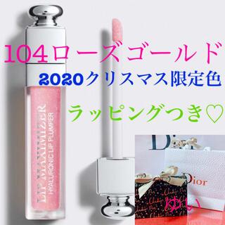 Dior - ディオールアディクトリップマキシマイザー104ローズゴールド限定色クリスマス限定