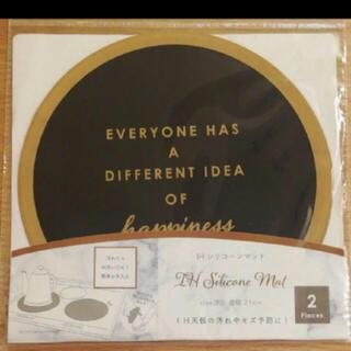 スリーコインズ(3COINS)の⭐︎miffy様専用⭐︎【新品未開封】スリーコインズ IHシリコーンマット(収納/キッチン雑貨)