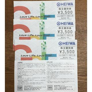 PGM 株主優待券(14000円分)