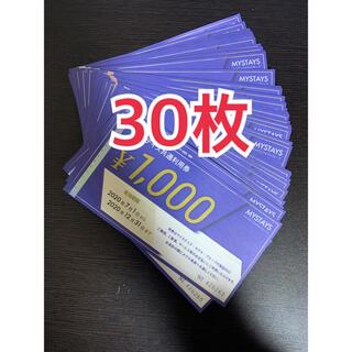 マイステイズ共通利用券 30枚 30000円分