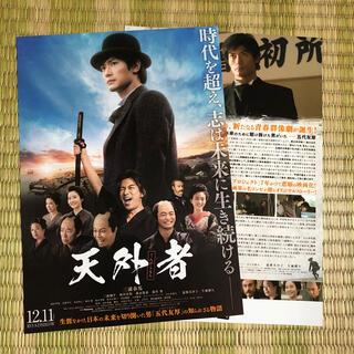 映画『天外者(てんがらもん)』フライヤー 三浦春馬