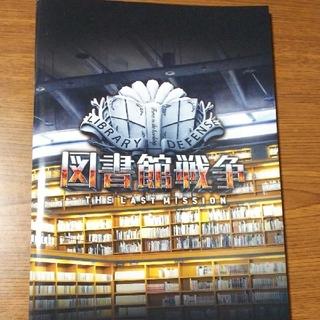 ブイシックス(V6)の【現品限り!!】図書館戦争 パンフレット(アート/エンタメ)