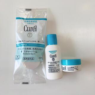 キュレル(Curel)のキュレル  サンプル 3点セット(サンプル/トライアルキット)