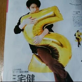 ブイシックス(V6)の月刊TVガイド 三宅健 切り抜き(アート/エンタメ/ホビー)