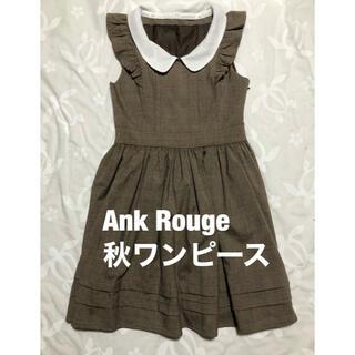 アンクルージュ(Ank Rouge)のアンクルージュ  スカート   ワンピース(ひざ丈ワンピース)