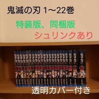 【新品】鬼滅の刃  1~22巻  全巻セット