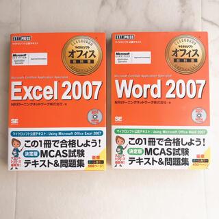 マイクロソフト(Microsoft)の【2冊】ワード 2007 エクセル 2007 MCAS 試験 テキスト 問題集(コンピュータ/IT)