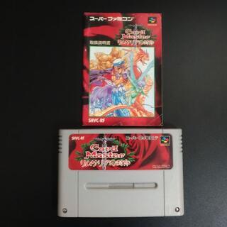 スーパーファミコン(スーパーファミコン)のCard Master リムサリアの封印 SFC(家庭用ゲームソフト)