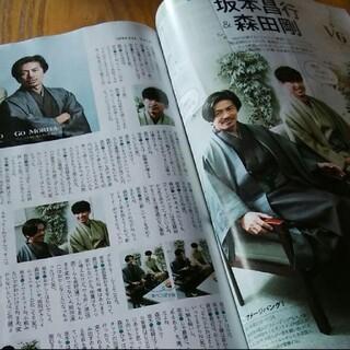 ブイシックス(V6)の月刊TVガイド V6 切り抜き(アート/エンタメ/ホビー)