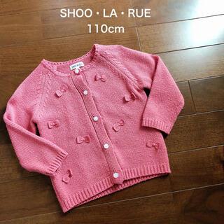 SHOO・LA・RUE - SHOO・LA・RUE   カーディガン 110cm