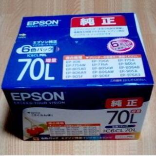新品 エプソン 純正 IC6CL70L インクカートリッジ / 70L 30