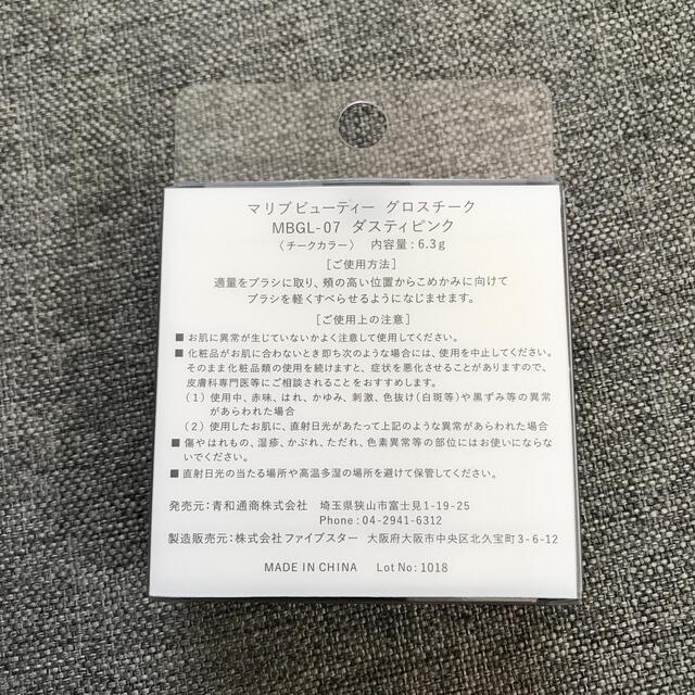 マリブビューティー チーク  コスメ/美容のベースメイク/化粧品(チーク)の商品写真