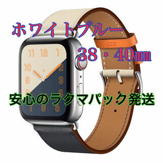 Apple Watch用バンド 38・40mm ホワイトブルー