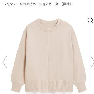GU - セーターのみです。  GU シャツテールコンビネーションセーター
