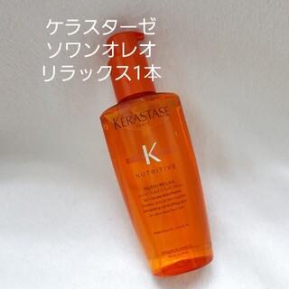 KERASTASE - ケラスターゼ ソワンオレオリラックス 125ml 1本 新品 正規品