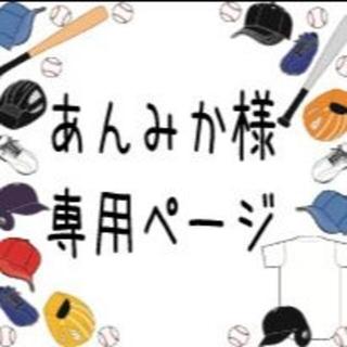 あんみか様専用ページ(オーダーメイド)