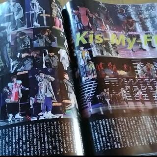 キスマイフットツー(Kis-My-Ft2)の月刊TVガイド Kis-My-Ft2 切り抜き(アート/エンタメ/ホビー)