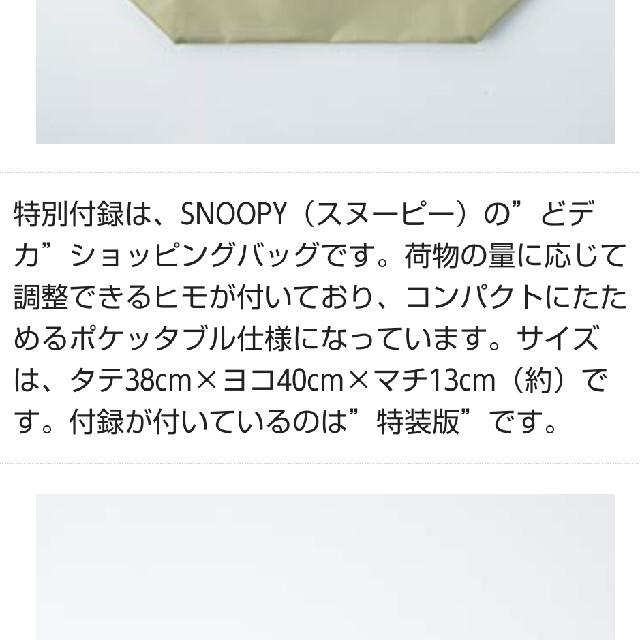 SNOOPY(スヌーピー)のyyy4803様ESSE付録 レディースのバッグ(エコバッグ)の商品写真