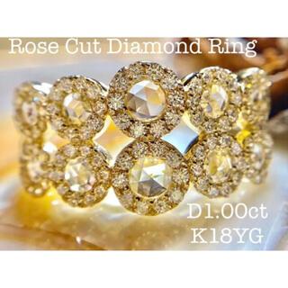 新品新作✨total1.00ct豪華ローズカットダイヤモンドリング K18YG(リング(指輪))