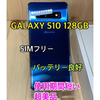 Galaxy - 【S】Galaxy S10 128GB SIMフリー SC-03Lプリズムブルー