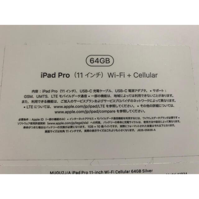 Apple(アップル)のiPad Pro 11インチ 第一世代 wi-fi cellularモデル スマホ/家電/カメラのPC/タブレット(タブレット)の商品写真
