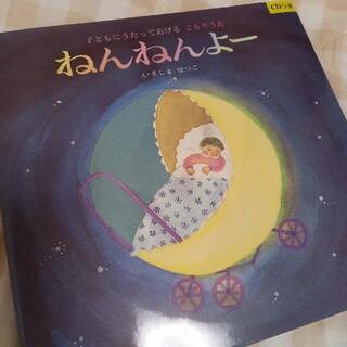 CD付き こもりうた絵本(童謡/子どもの歌)