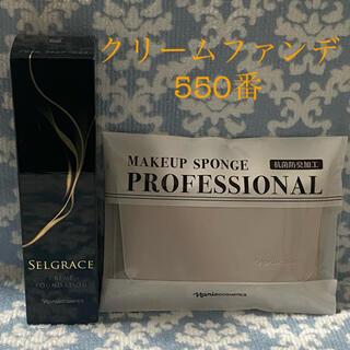 ナリスケショウヒン(ナリス化粧品)のセルグレース クリームファンデーション 550   【ナリス化粧品】(ファンデーション)