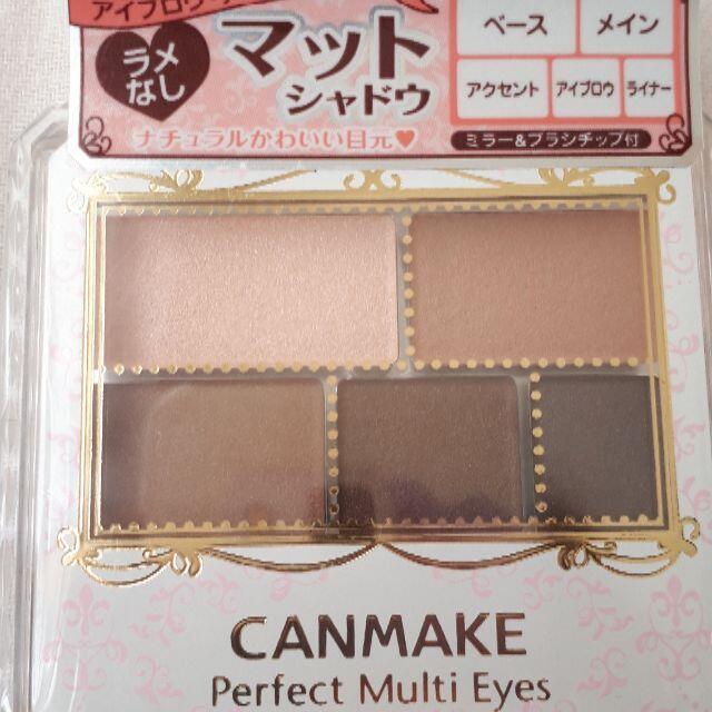 CANMAKE(キャンメイク)の【キャンメイク】パーフェクトマルチアイズ 01 アイシャドウ コスメ/美容のベースメイク/化粧品(アイシャドウ)の商品写真