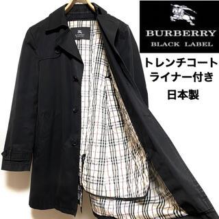 BURBERRY BLACK LABEL - BURBERRY BLACK LABEL☆トレンチコート☆ライナー付き☆ブラック