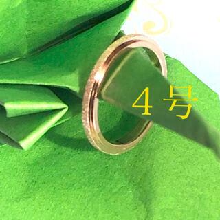 シンプル 指輪 レディース  2㎜幅 4号 小さいリング 1個(リング(指輪))