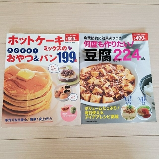 ガッケン(学研)のおはよう奥さん特別編集 ホットケーキミックスのおやつ&パン/何度も作りたい豆腐(料理/グルメ)