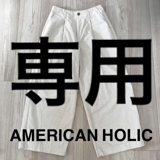 AMERICAN HOLIC レディース コーデュロイワイドパンツ Lサイズ