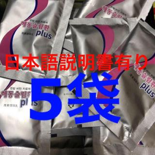 ヘドンスリムファンplus 5袋 発送日は商品説明文に記載